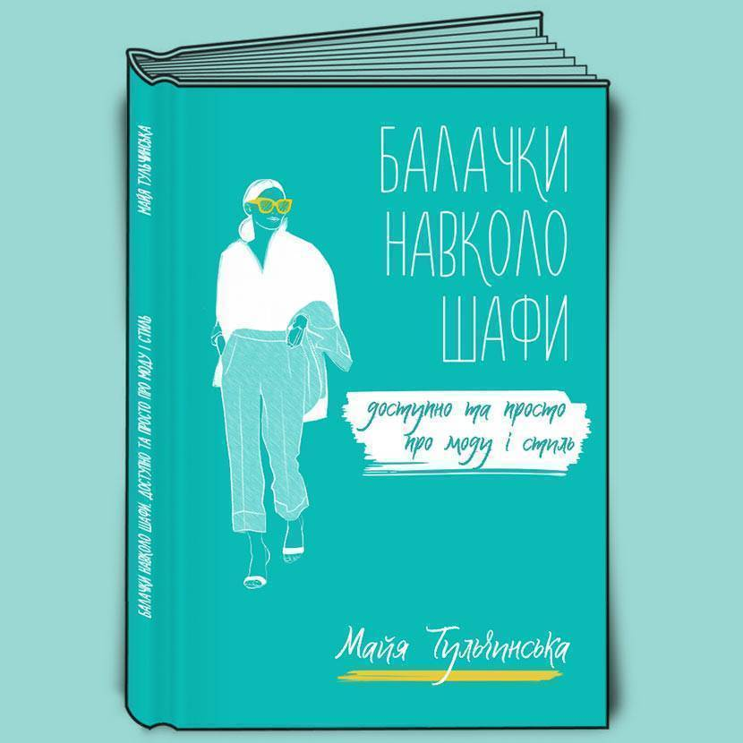Купити книгу - БАЛАЧКИ НАВКОЛО ШАФИ