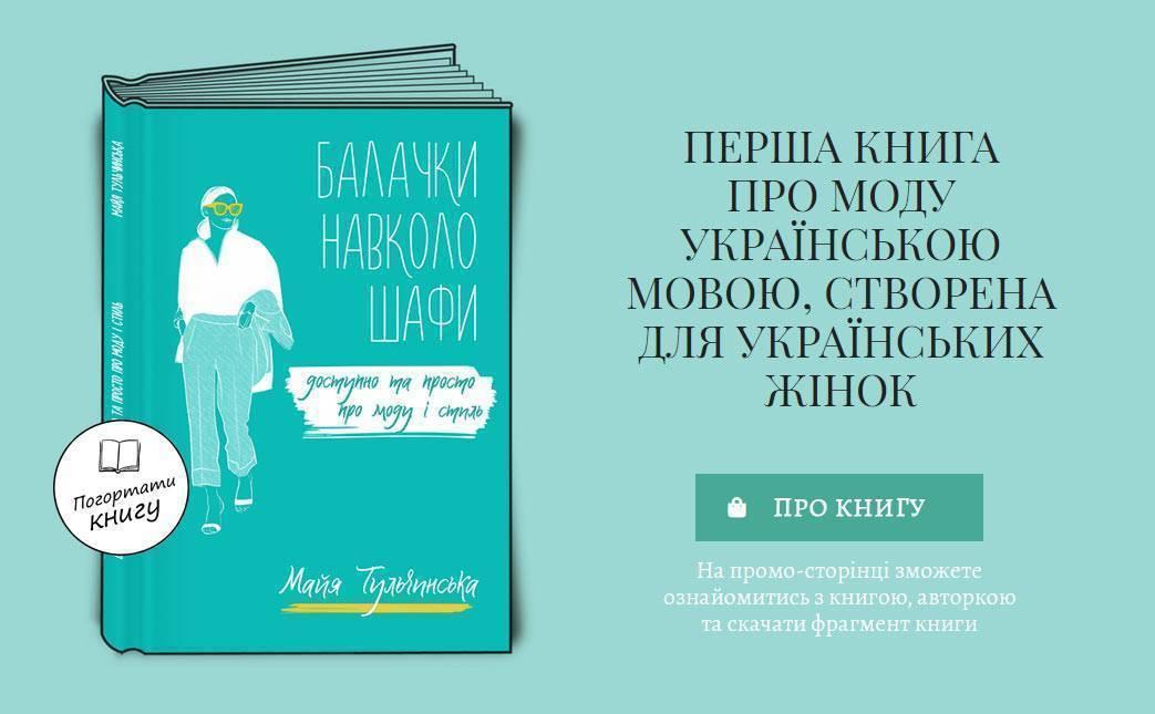 перша книга про моду українською мовою, створена для українських жінок